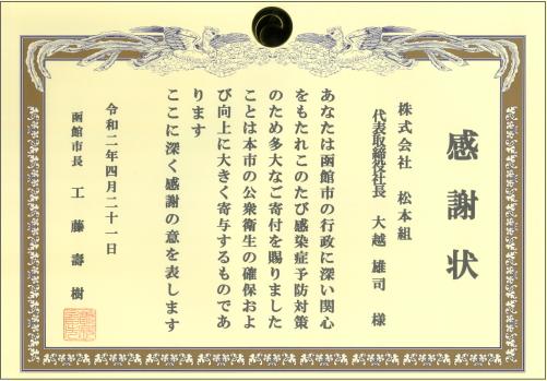 函館 市役所 コロナ